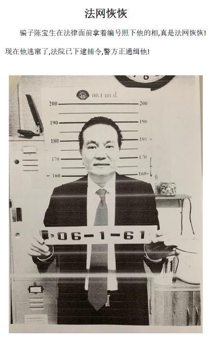 騙子陳恆寶生在法律面前拿著編號照下他的相,真是法網恢恢!