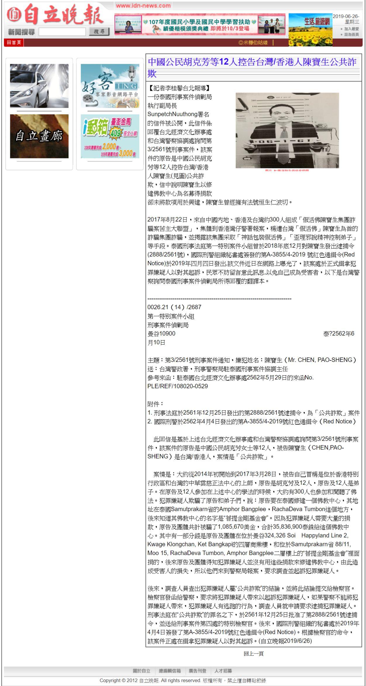 [自立晚報]中國公民胡克芳等12人控告台灣、香港人陳恆寶生公共詐欺