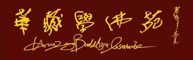 華藏學佛苑緊急通告(2019年8月2日)