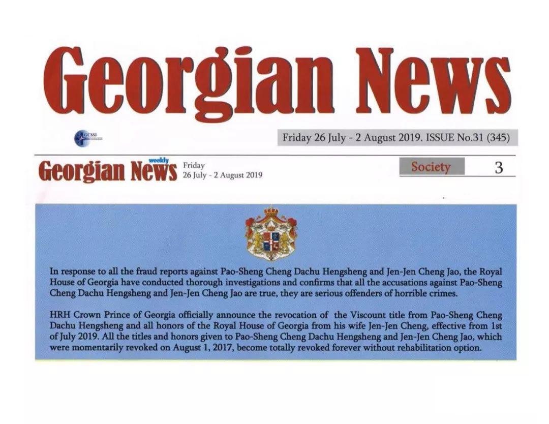 喬治亞新聞週刊2019年7月26日-8月2日號第31期(總345) -第三版社會新聞報導喬治亞皇室官方宣告