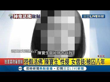 [三立新聞]認師卻是惡夢的開始...起底陳恆寶生對女信徒做此事 還被囚禁在香港8年