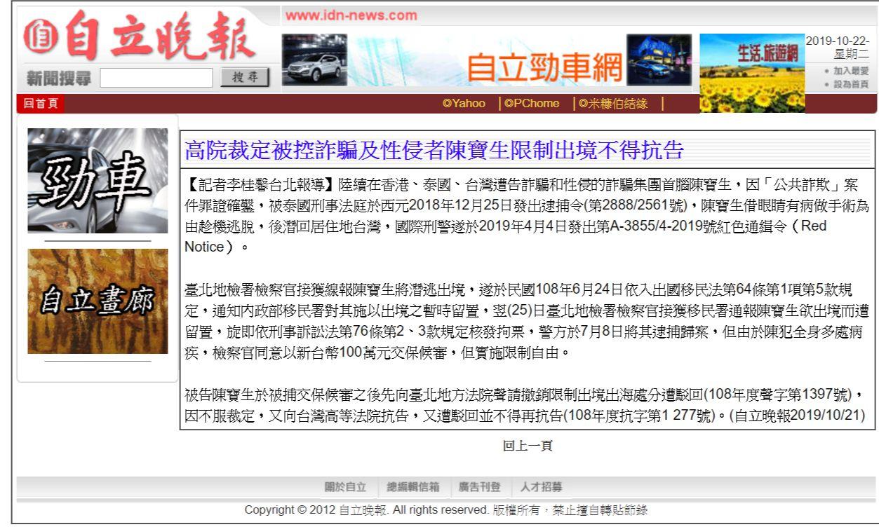 [自立晚報]高院裁定被控詐騙及性侵者陳恆寶生限制出境不得抗告