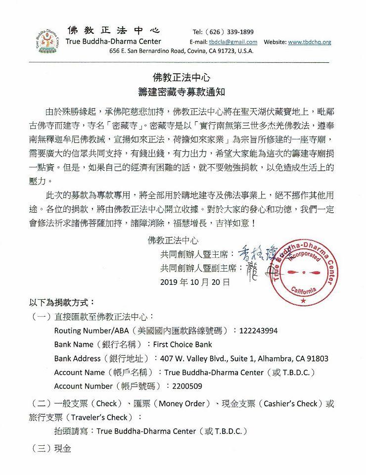 佛教正法中心-籌建密藏寺募款通知