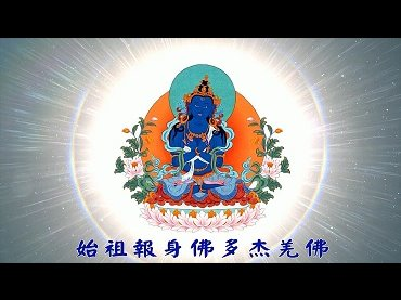 南無第三世多杰羌佛 佛號唱誦 - (簡述轉世、世界和平獎、美國國旗)