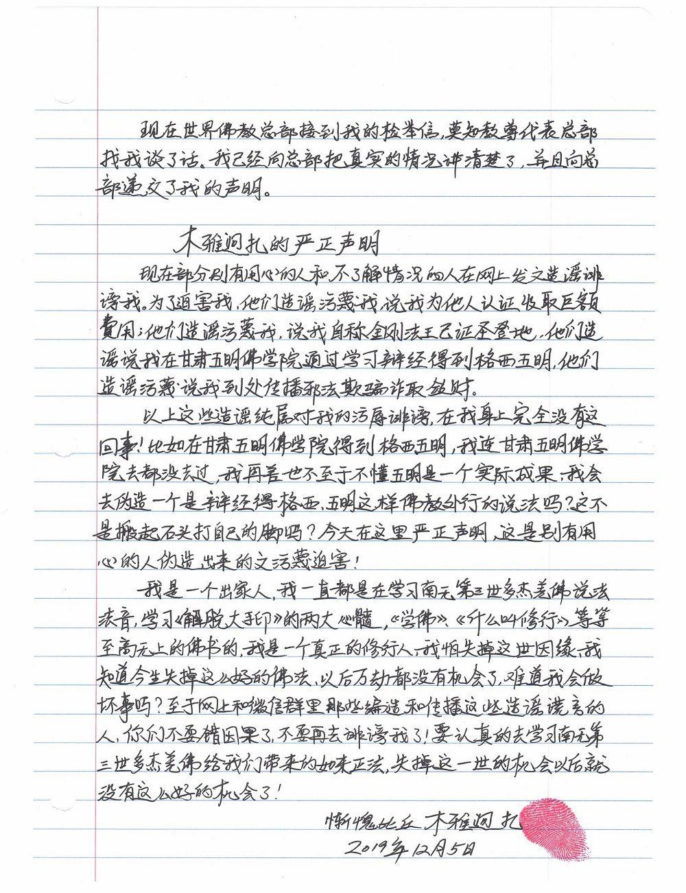 世界佛教總部發文:木雅迥扎解釋揭發材料的聲明(2019年12月06日)