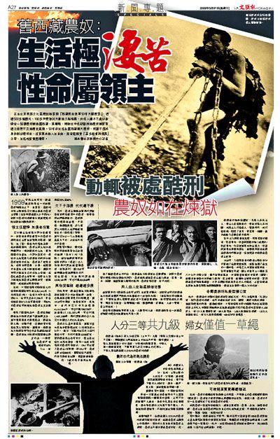 [香港文匯報]舊西藏農奴:生活極淒苦 性命屬領主