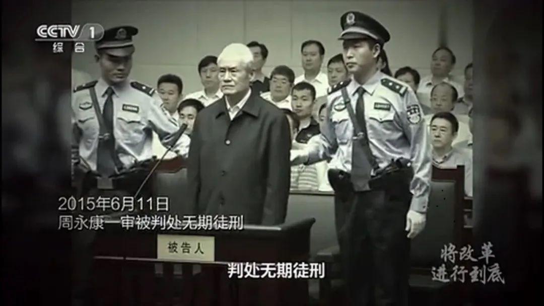 因果報應:周永康、陳紹基伏法遭到制裁