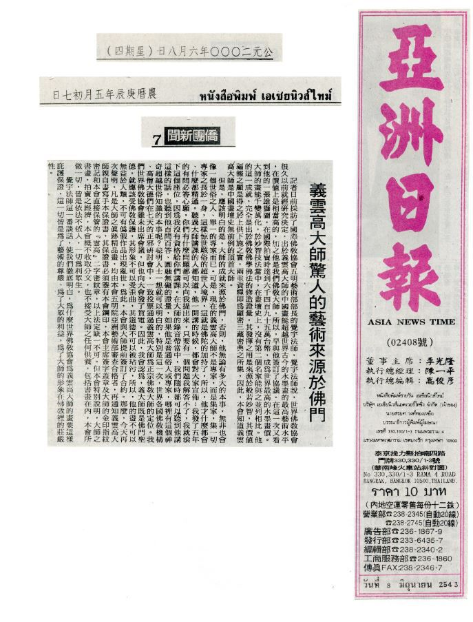 [亞洲日報]義雲高(H.H.第三世多杰羌佛)大師驚人的藝術來源於佛門