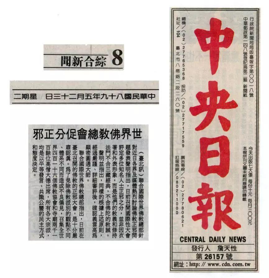 [中央日報]世界佛教總會促分正邪