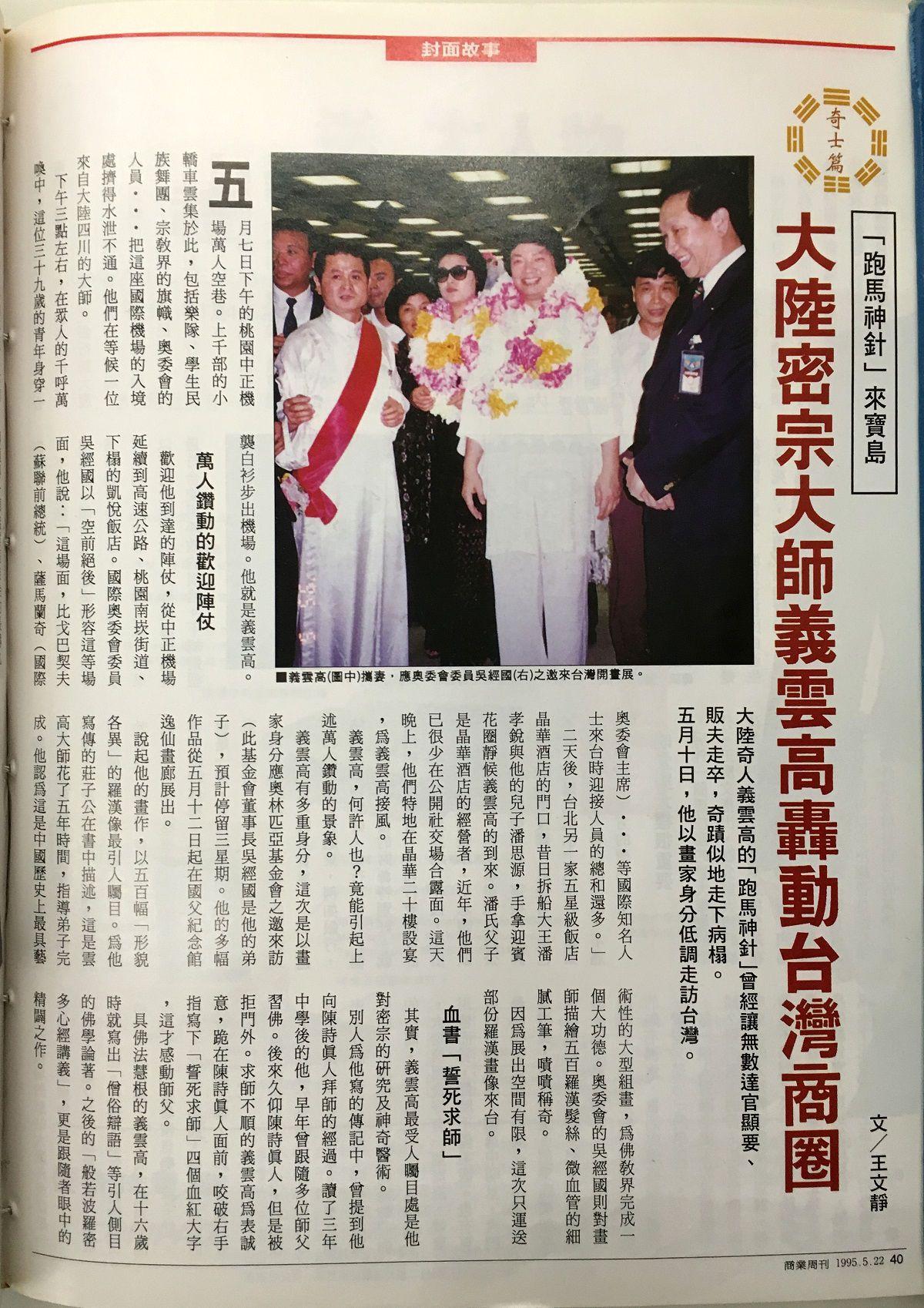 《商業週刊-391期》1995年5月:「跑馬神針」來寶島——大陸密宗大師義雲高轟動臺灣商圈