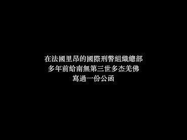 南無第三世多杰羌佛蒙冤受陷害,國際刑警組織發專函證明清白