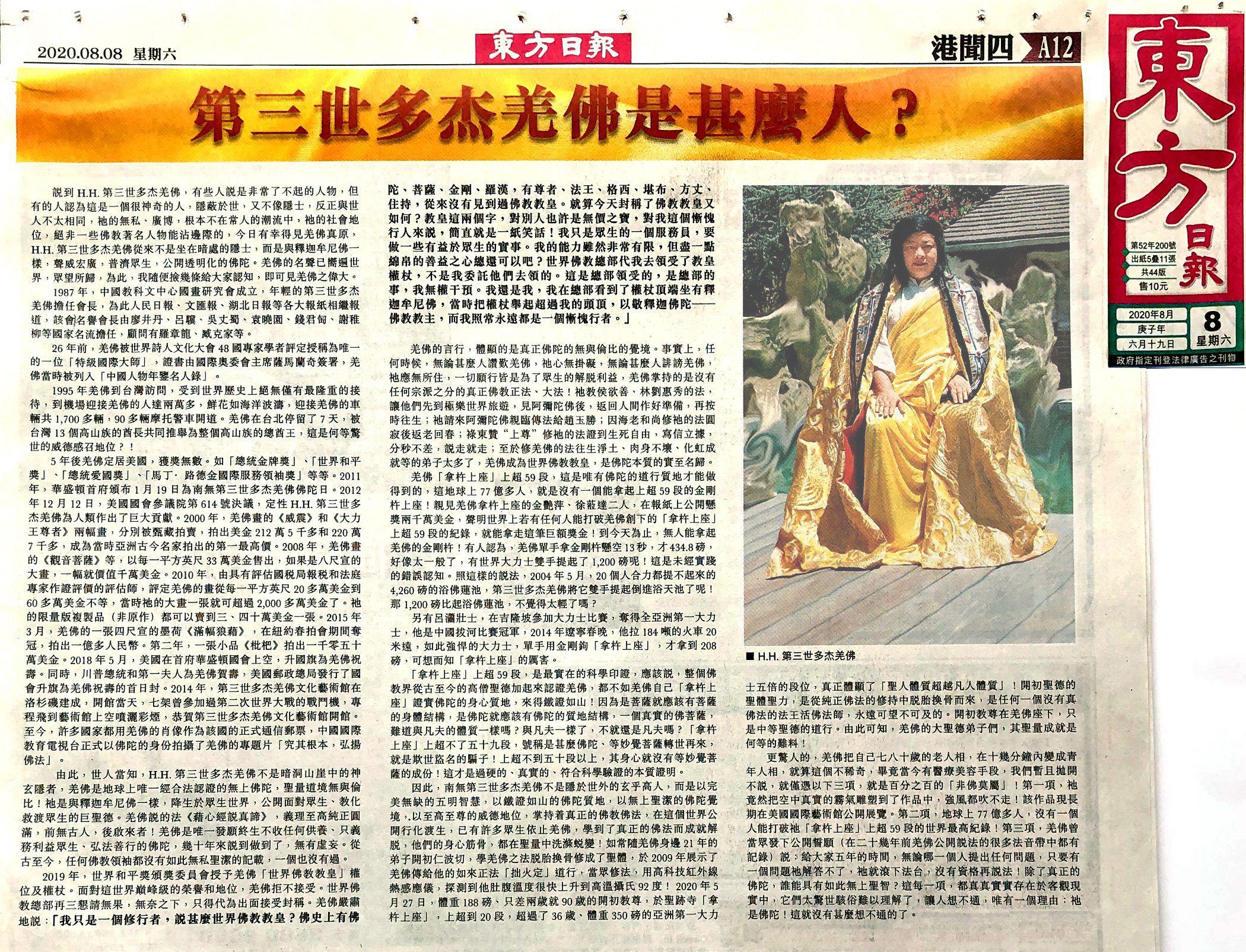 香港[東方日報] 第三世多杰羌佛是什麼人?(2020年8月8日A12版)