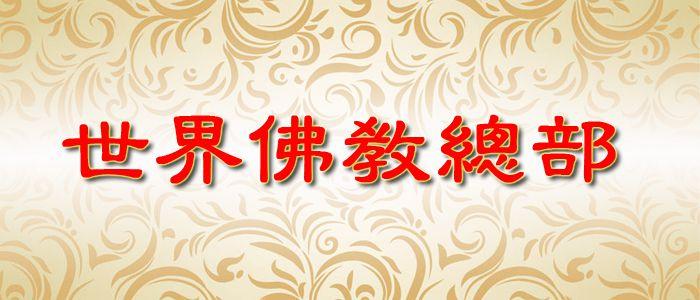 世界佛教總部公告字第20200107號(2020年8月23日)