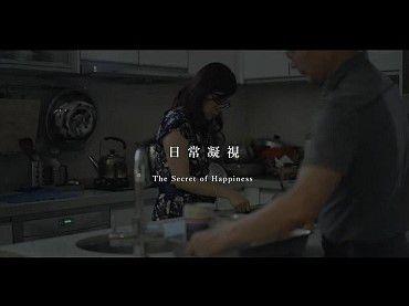 瑪倉派-《心靈福慧 巧遇幸福 》微電影系列作品(一)日常凝視~ 修行學佛,讓身體健康,家庭圓滿,事業順利,成就幸福美滿的人生。
