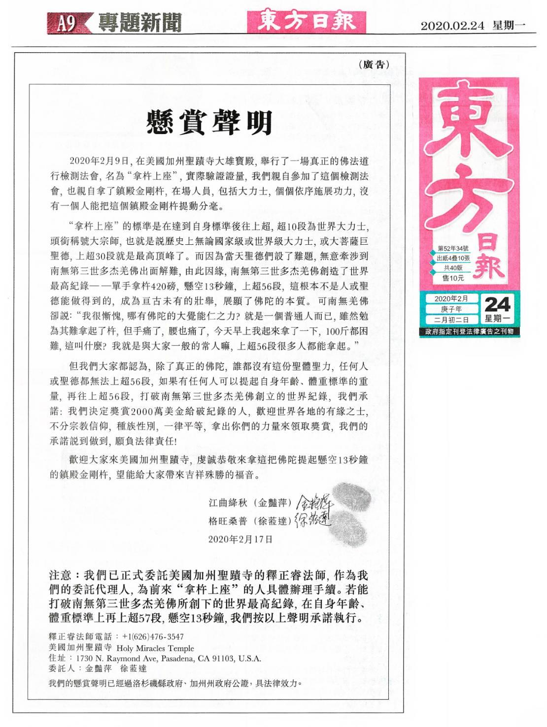聖蹟寺懸賞聲明(2020年10月6日)-網路騙子台灣 劉子朋 網路妖言惑眾、誹謗佛陀,料想拿不下懸賞!