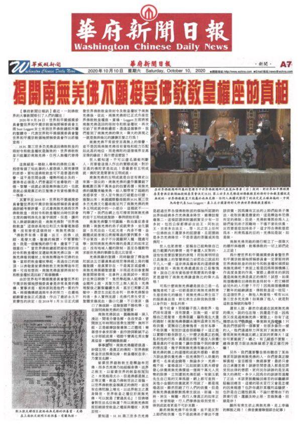 [華府新聞日報]揭開南無羌佛不願接受佛教教皇權座的真相