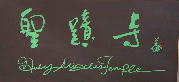 聖蹟寺文告(2020年10月28日)-公布台灣拿杵上座時間地點,公開見證劉子朋是否說假話欺騙人