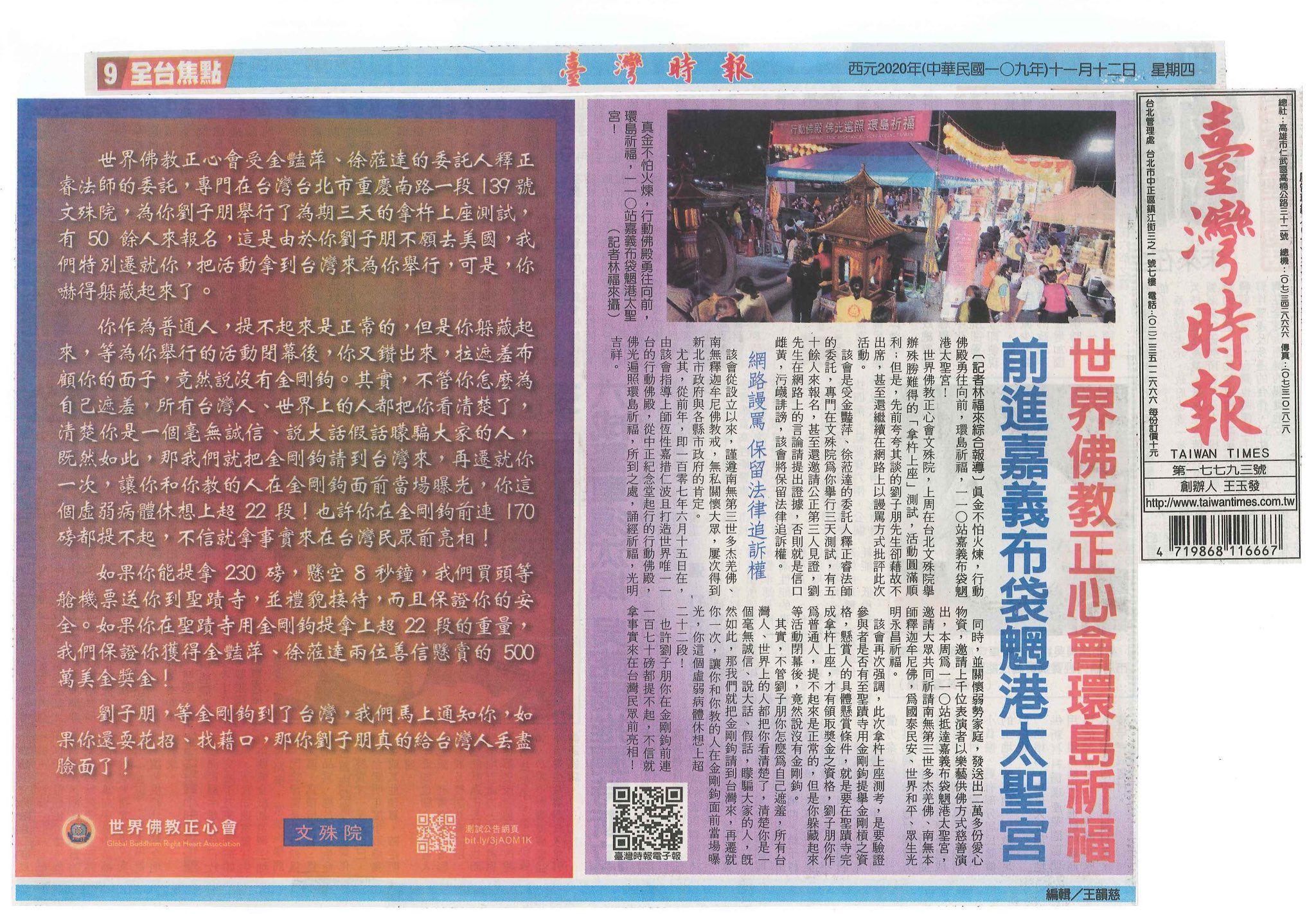 [台灣時報]全台焦點-關於劉子朋網路謾罵,世界佛教正心會保留法律追訴權與新的文告