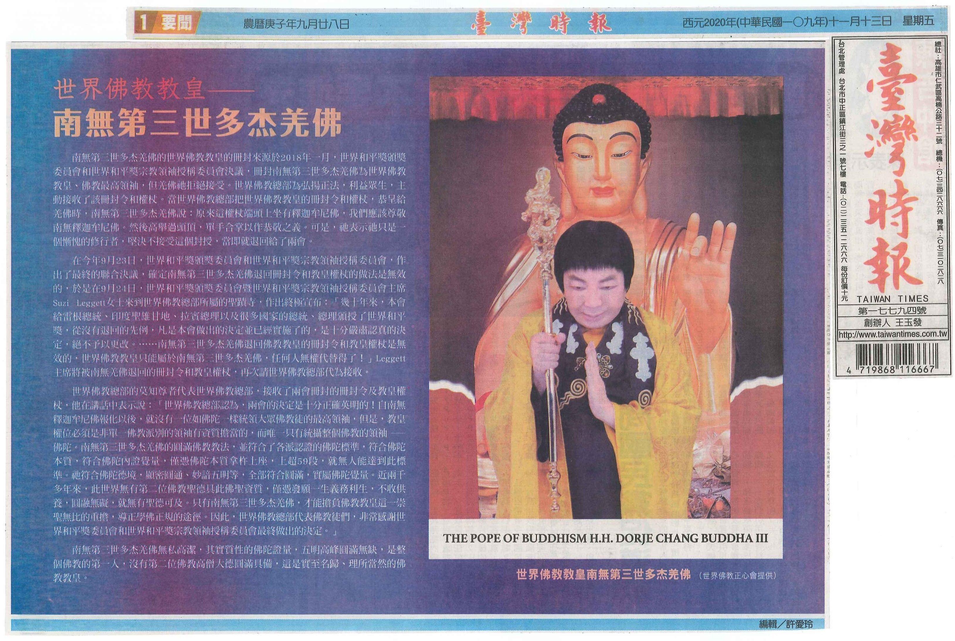 世界佛教教皇 - 南無第三世多杰羌佛(相關新聞彙整)