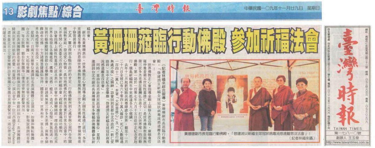 [台灣時報]黃珊珊蒞臨行動佛殿 參加祈福法會