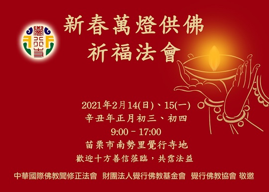 中華國際佛教聞修正法會2021年2月14、15日新春萬燈供佛