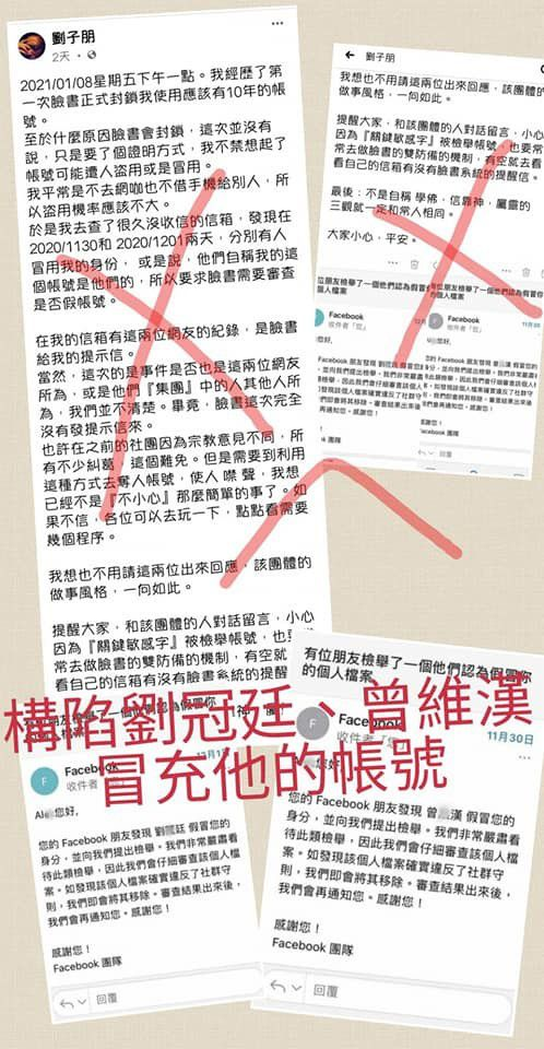 劉×朋自導自演,利用FB檢舉機制構陷他人,引領輿論風向(田心雯)