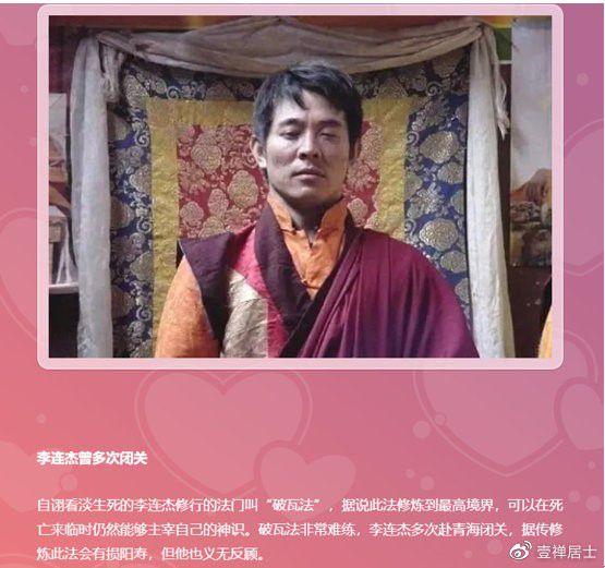 """「佛門觀察」:從李連杰修成密宗""""破瓦法""""說起,洞悉佛教亂象(壹禪居士)"""