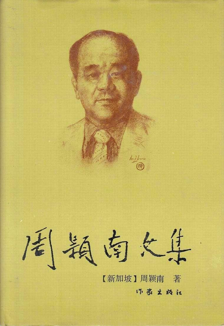 國際藝術研究院延聘年輕時的H.H.第三世多杰羌佛為該院國際教授兼顧問
