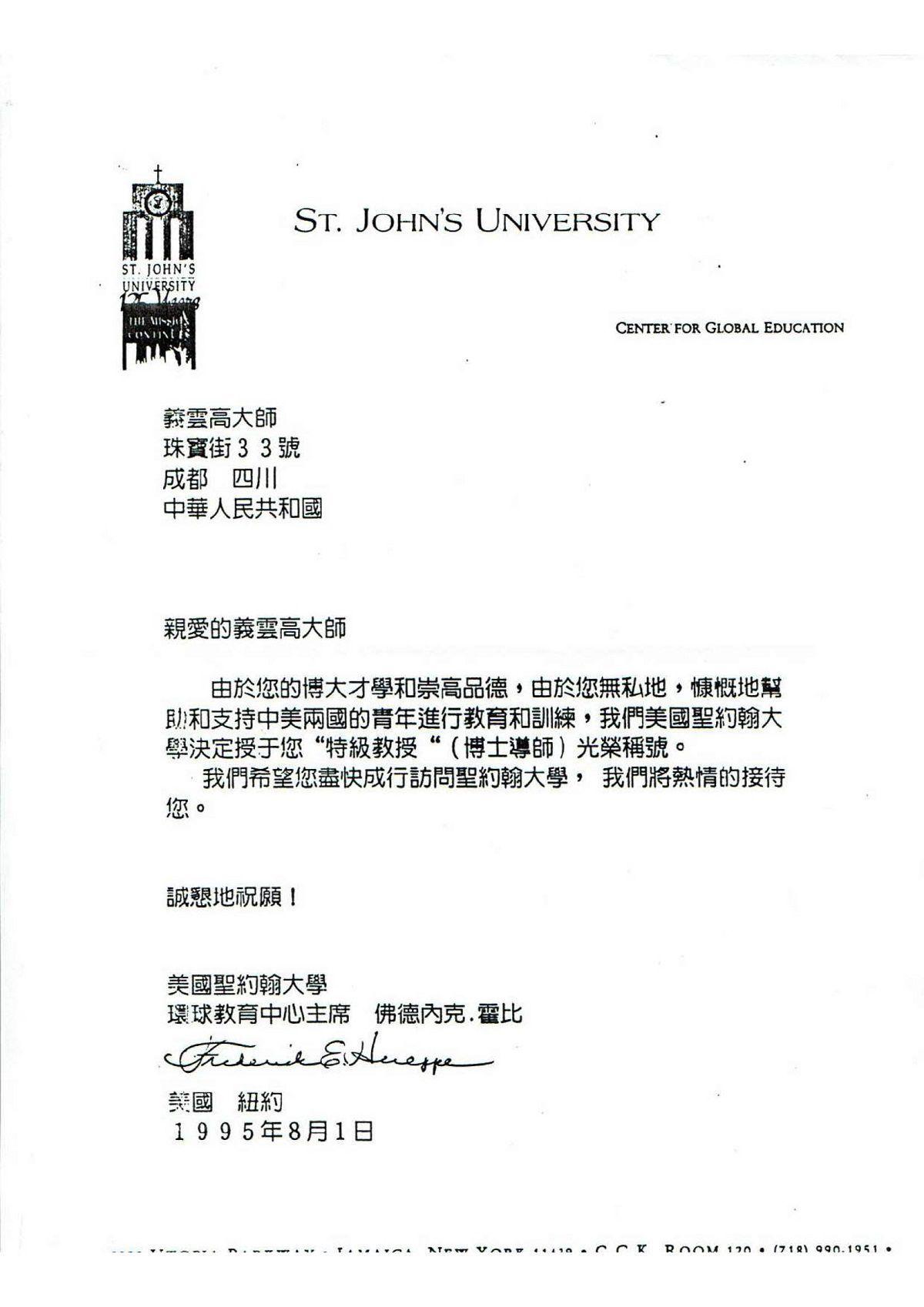 美國聖約翰大學授予H.H.第三世多杰羌佛「特級教授」(博士導師)光榮稱號