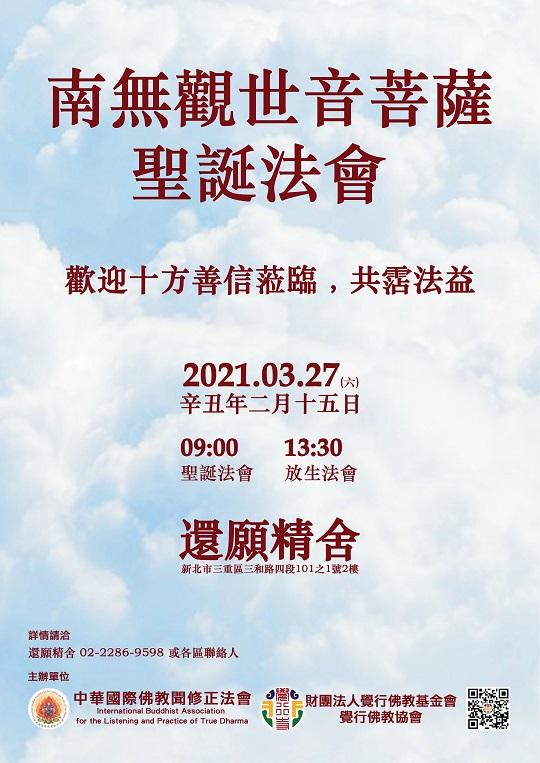 中華國際佛教聞修正法會2021年3月27日南無觀世音菩薩聖誕法會
