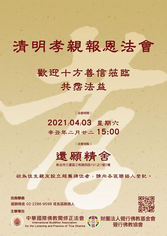 中華國際佛教聞修正法會2021年4月3日清明孝親報恩法會