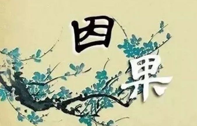 """為什麼有""""好人不長命,禍害遺千年""""的說法?(葵心)"""