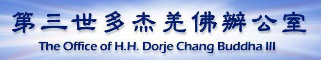 第三世多杰羌佛辦公室公告(第二十九號公告)(2012年9月3日)