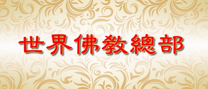聯合國際世界佛教總部公告字第20150105號(2015年6月15日)