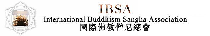 國際佛教僧尼總會公告(2012年4月15日)