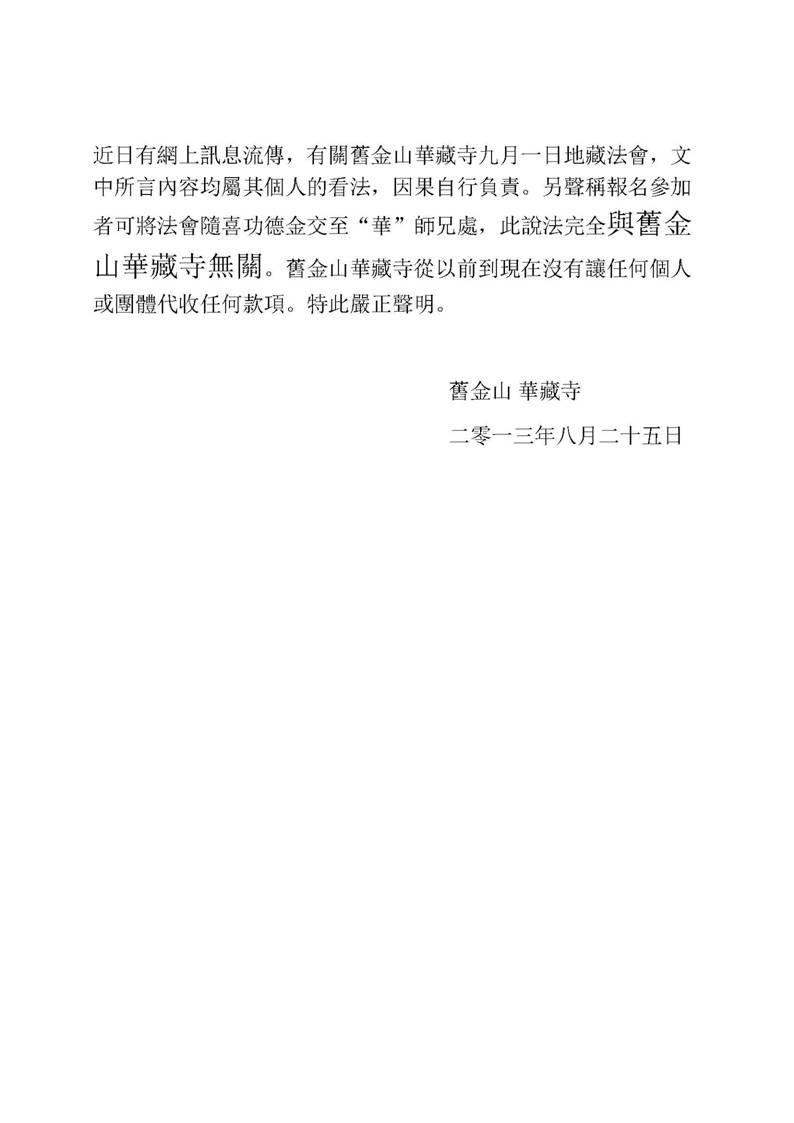 舊金山華藏寺 嚴正聲明(2013.08.25)