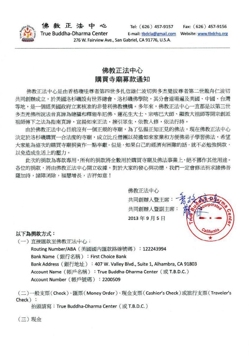 佛教正法中心購買寺廟募款通知