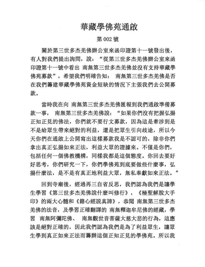 「華藏學佛苑」通啟第002號