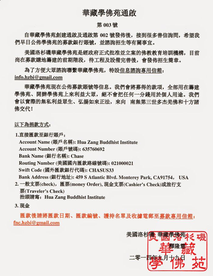 「華藏學佛苑」通啟第003號