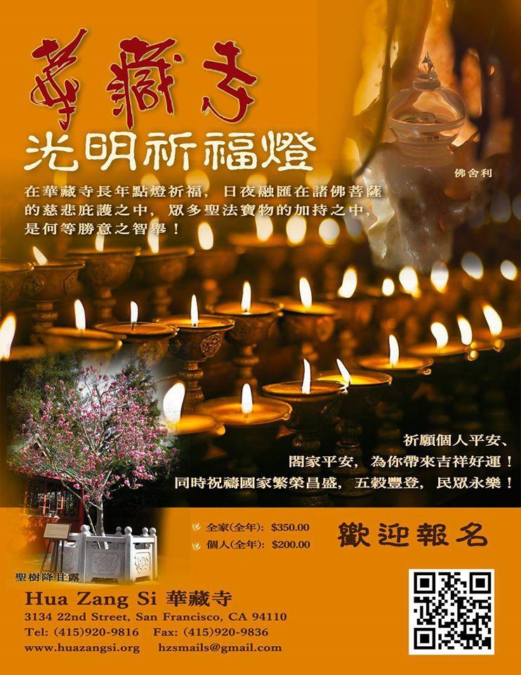 華藏寺《光明祈福燈》