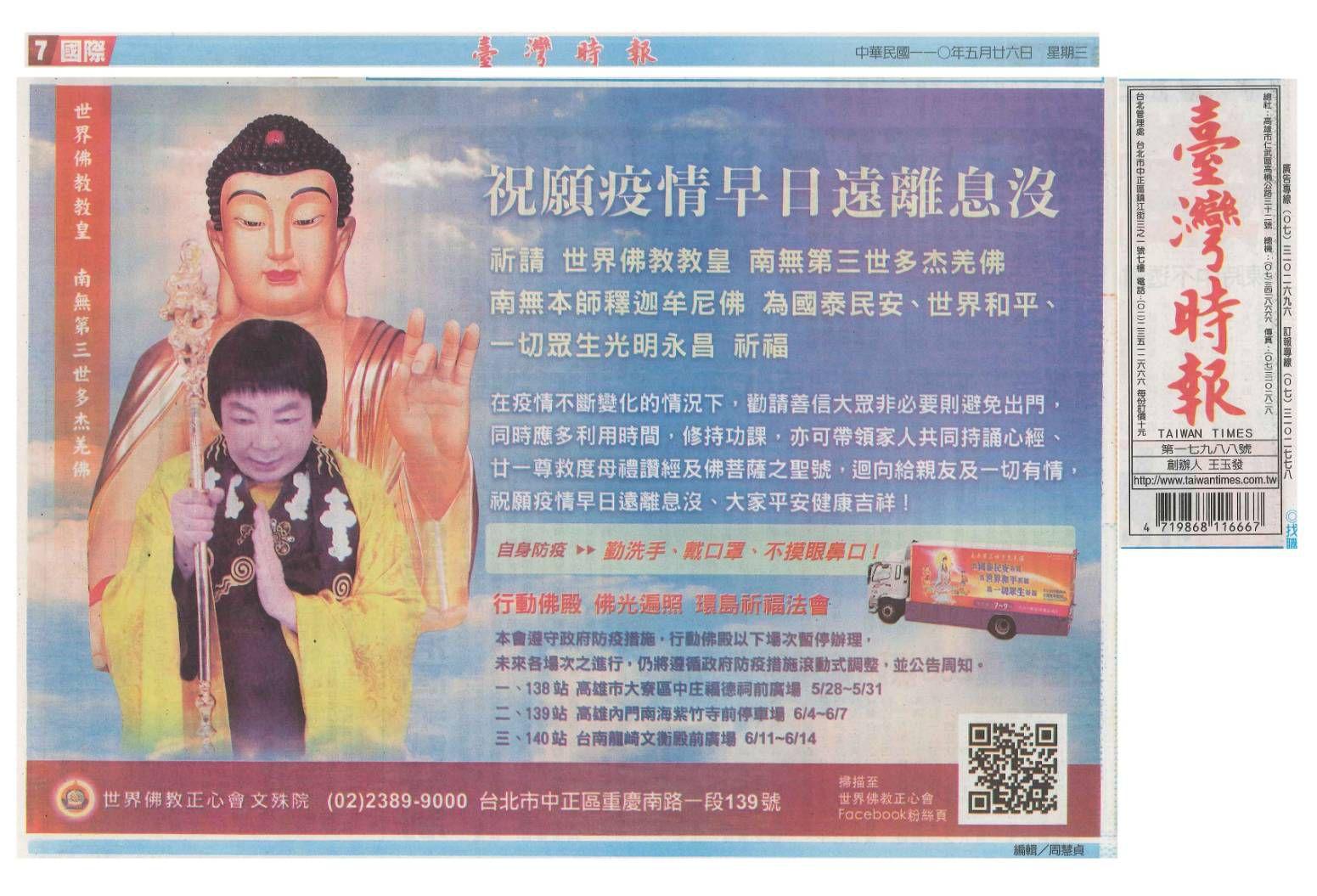 [台灣時報]祝願疫情早日遠離息沒(2021年5月26日)(世界佛教正心會)
