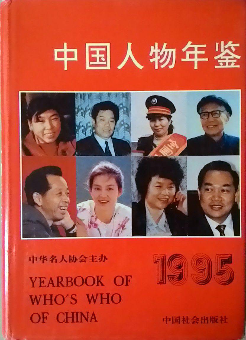 國家級刊物《中國人物年鑑》收錄記載了H.H.第三世多杰羌佛的事蹟