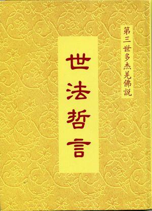 第三世多杰羌佛說《世法哲言》( 再版序)