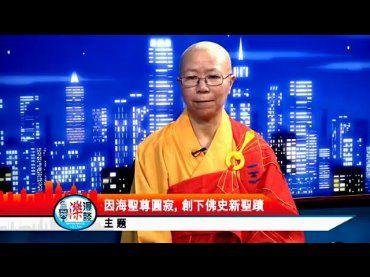 [KTSF26台「與濼漫談」]-佛教史上首次驚現圓滿金剛肉身舍利——圓寂聖僧脫胎換骨大神變