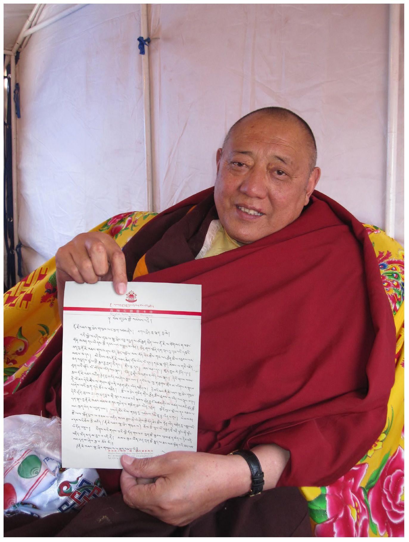 十七世噶瑪巴的本尊法灌頂上師:公保•都穆曲吉法王認證、敬賀第三世多杰羌佛