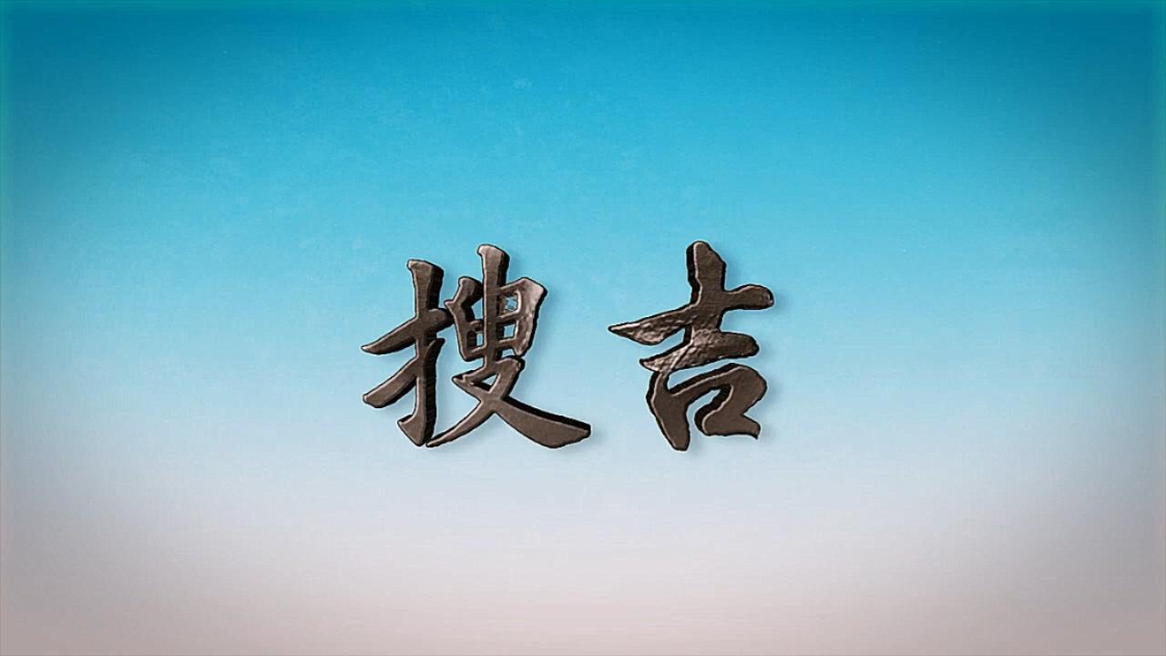 搜吉直播「追佛聖蹟系列1~6」(2021.05.12更新)