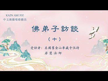 AM1300中文廣播電臺-佛弟子訪談(十~十二):專訪美國舊金山華藏寺住持 若慧法師