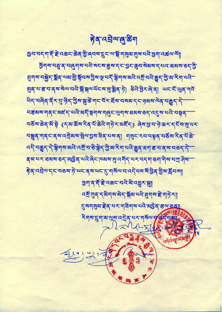 覺囊派阿旺班瑪南加法王敬賀第三世多杰羌佛