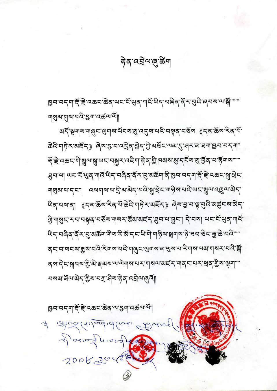 巴登拉忠寺住持:白瑪榮珠仁波且敬賀第三世多杰羌佛