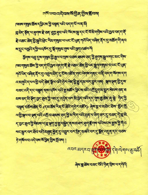 班達土登格勒嘉措仁波且敬賀第三世多杰羌佛